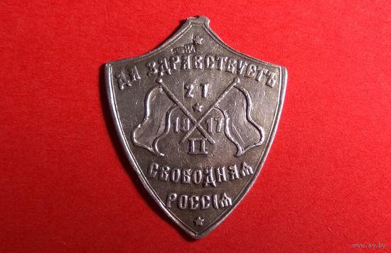 Жетон - Да здравствует свободная Россия. 1917 год. Серебро!