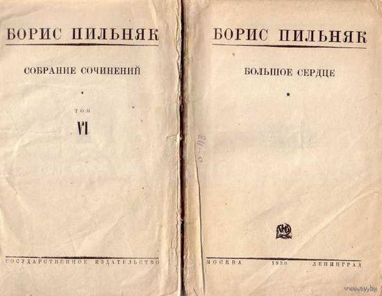 Пильняк Б. Собрание сочинений. Том VI. Большое сердце. 1930г.