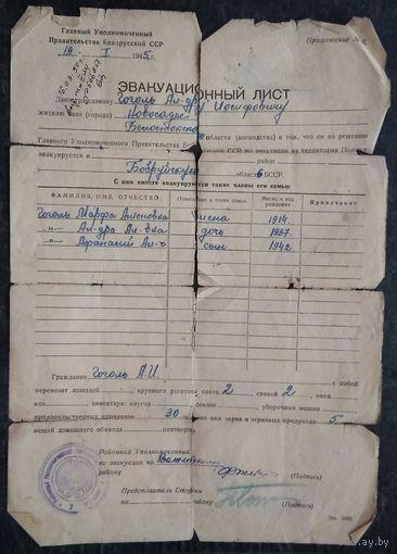 Эвакуационный лист (Из Белостокской обл. в Бобруйскую). 1946 г. БССР.