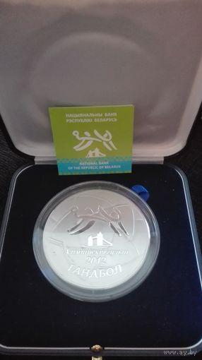 Олимпийские игры 2012 года. Гандбол-100 рублей-Серебро!