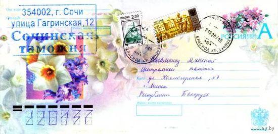 """Россия 2007. Конверт, прошедший почту """"Цветы"""""""