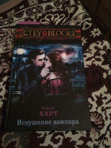 Искушение вампира Рэйвен Харт как новая