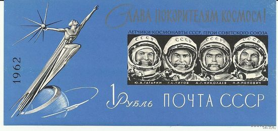 Слава покорителям космоса. Блок б/з негаш. 1962 СССР