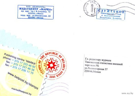 "2003. Конверт, прошедший почту ""Stamps Of The Republic Of Belarus Since 1992"" (размер 26х16 см)"