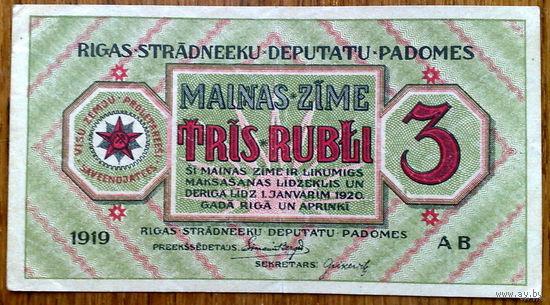 3 рубля 1919г