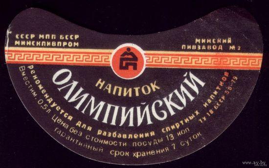 Этикетка Напиток Олимпийский Минск