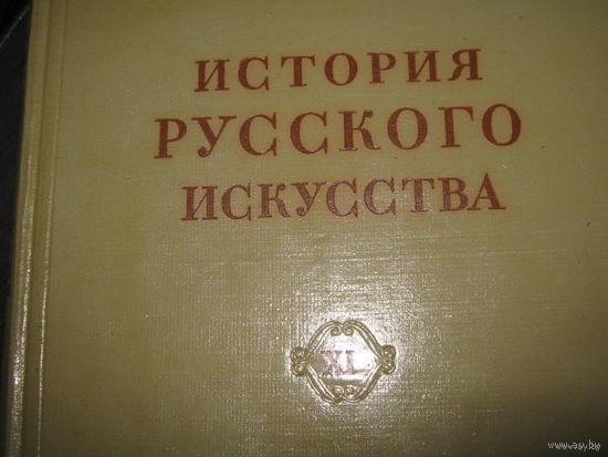 История Русского искусства. 5 томов. Под редакцией Гробаря. 1962 год.
