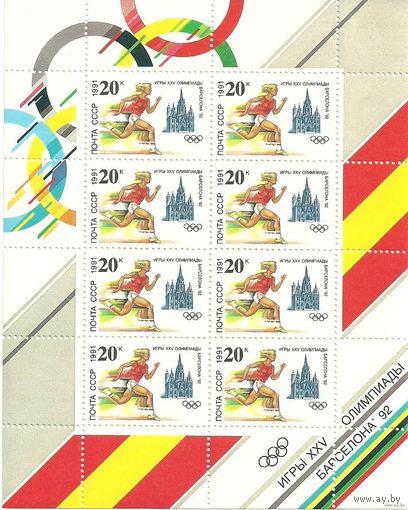 Игры XXV Олимпиады. Барселона-92. 3 малых листа негаш. 1991 спорт СССР