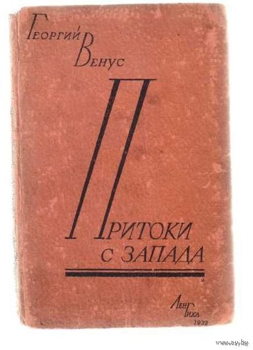Венус Г.  Притоки с Запада: Очерки. 1932г. Редкая книга!