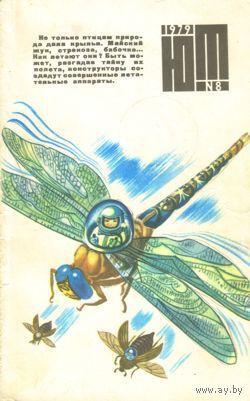 "Журнал ""Юный техник"", 1979, #8"