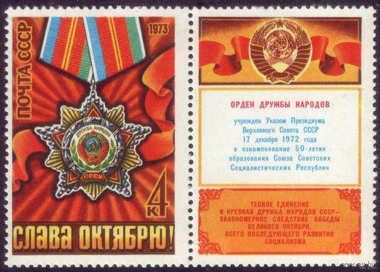 1 марка 1973 год Орден Дружбы народов