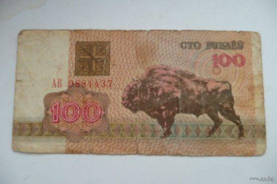 100 белорусских рублей АК9881437(1992 г.)