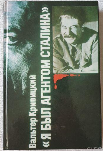 Я был агентом Сталина, Вальтер Кривицкий