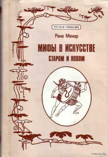 Менар Рене. Мифы в искусстве старом и новом. /Репринтное воспроизведение издания 1900г./  1992г.