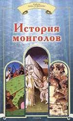 История монголов. /П. Карпини, Н. Бичурин, Г. де Ребрук, Марко Поло/. 2008г.