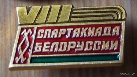VIII спартакиада Белоруссии