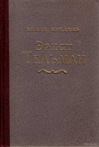 Бредель Вилли. Эрнст Тельман. Политическая биография. 1952г.