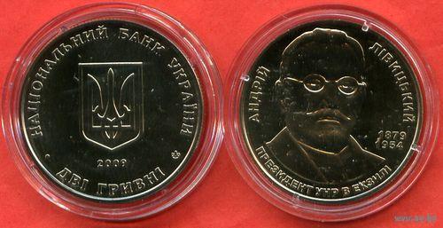 Украина 2 гривни 2009 А.Ливицкий. юбилейная в капсуле распродажа