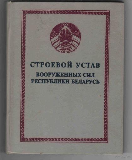 Строевой Устав ВС РБ