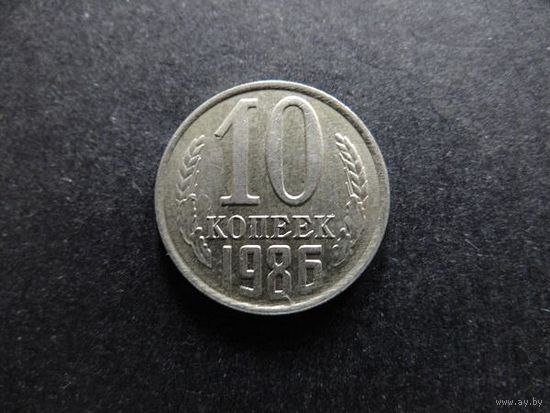 10 копеек 1986 СССР (338)
