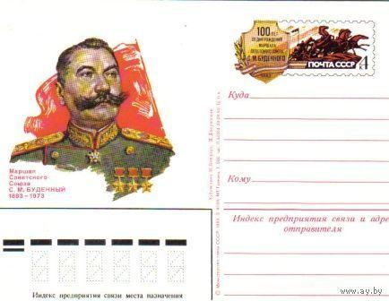 СССР ПК ОМ С.М. Буденный