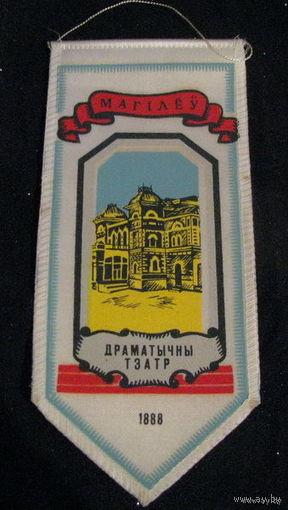 Вымпел Могилёв (Драматический театр)