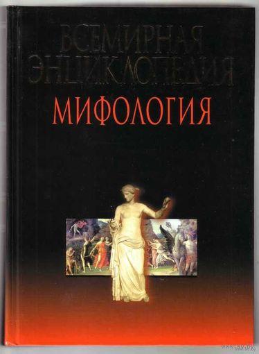 Всемирная энциклопедия: Мифология. 2004г.
