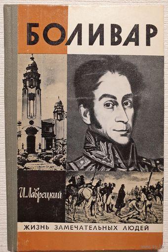 ЖЗЛ. Боливар