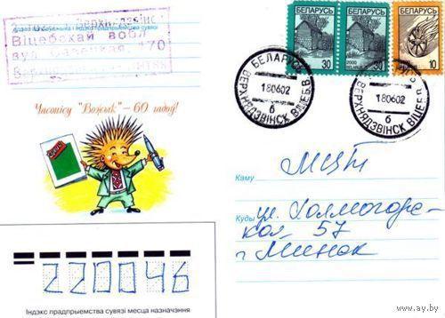 """2001. Конверт, прошедший почту """"Часопiсу Вожык - 60 гадоу"""""""