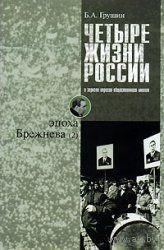 Четыре жизни России в зеркале опросов общественного мнения. Эпоха Брежнева