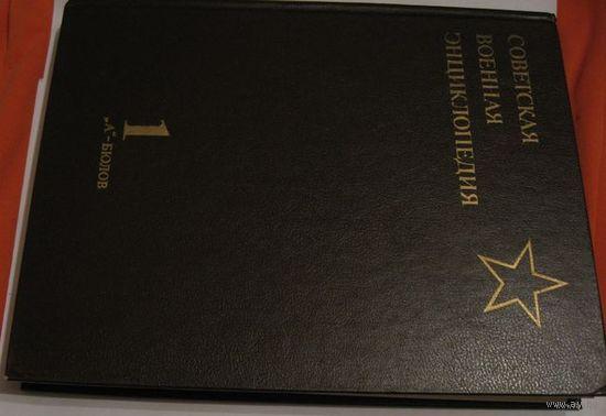 Советская военная инциклопедия 1 том