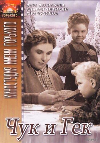 Чук и Гек (реж. Иван Лукинский, 1953) Скриншоты внутри
