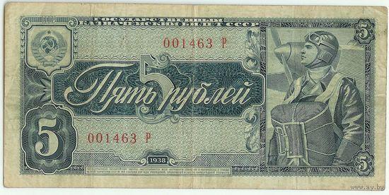 СССР, 5 рублей 1938 год, (лит. Р) - ОДНОЛИТЕРНАЯ !!! РЕДКАЯ !!! -