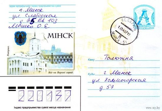 """2007. Конверт, прошедший почту """"Мiнск, Ратуша"""""""