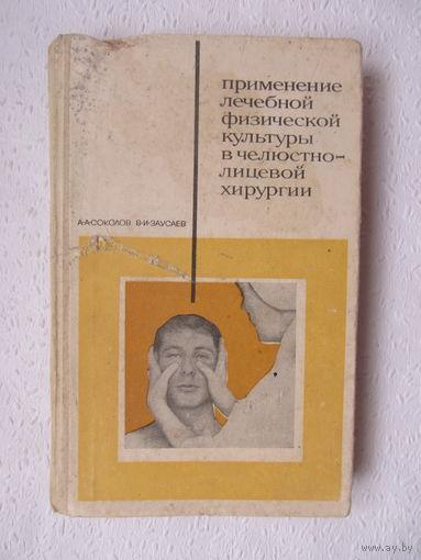 А.А.Соколов, В.И.Заусаев Применение лечебной физкультуры в челюстно -лицевой хирурги,1970