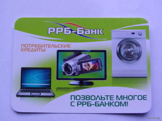 Капманный календарик 2012г РРБ-БАНК потребительские кредиты. распродажа