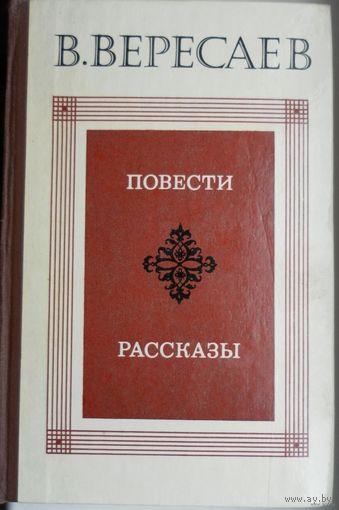 Викентий Вересаев Повести, Рассказы