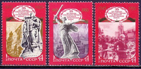 СССР-1980,  5001-03 (5069-71). 35-летие Победы. Серия. **