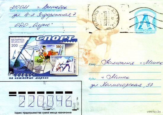 """2007. Конверт, прошедший почту """"Спорт Беларусi на паштовых марках"""""""