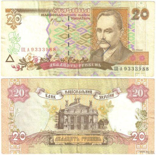Украина. 20 гривен (образца 2000 года, P112b) [серия ЩА]
