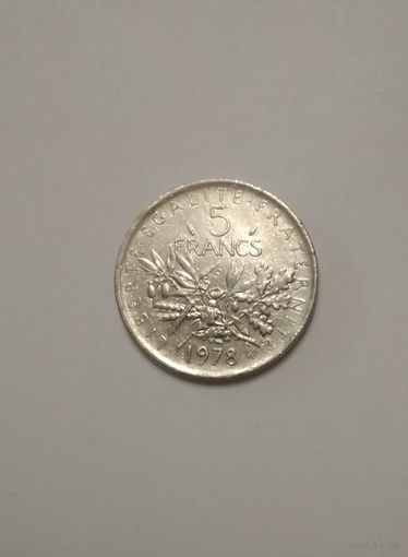 Франция / 5 франков / 1978 год