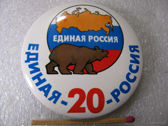"""Знак. """"Единая Россия"""" - 20 лет"""