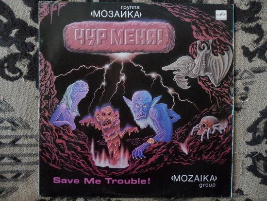 Группа Мозаика - Чур меня! - Мелодия, Таш з-д - 1988 г.