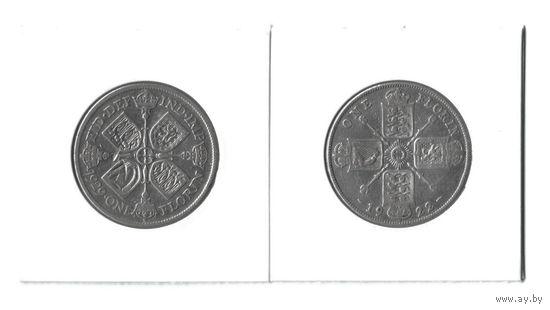Серебро Великобритании! Флорины Георга V.