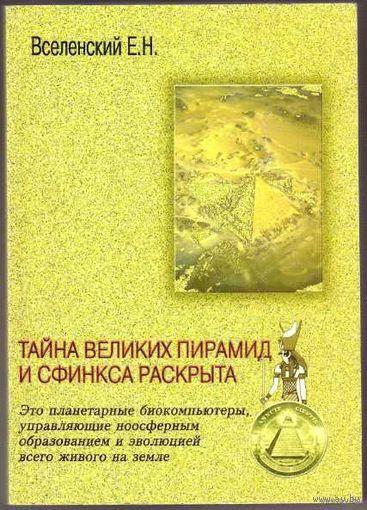 Вселенский Е. Тайна великих пирамид и сфинкса раскрыта. 2004г.