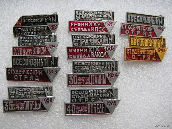 Знаки. Студенческие строительные отряды (1979, 1980, 1981, 1982, 1983, 1984, 1985, 1989)