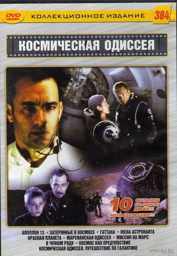 Космическая одиссея 10 фильмов