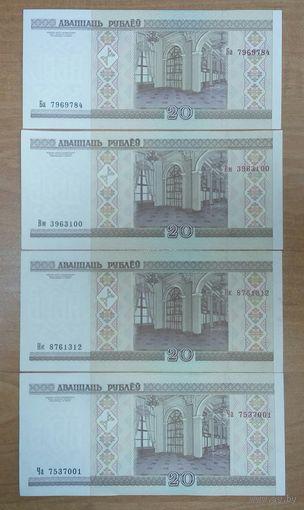 20 рублей Ба,Вм,Нк,Ча - сборка 4 шт в UNC