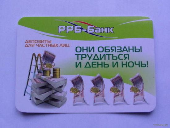 Капманный календарик 2012г РРБ-БАНК депозиты для частных лиц