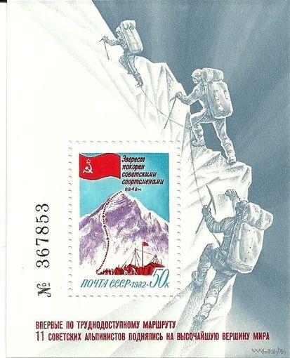 Покорение Эвереста. Блок негаш. 1982 спорт СССР